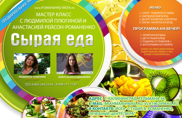 Сырая еда-мастер класс! 21 ноября 2014 г.