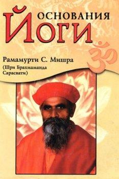 «Основания йоги» — Рамамурти С. Мишра