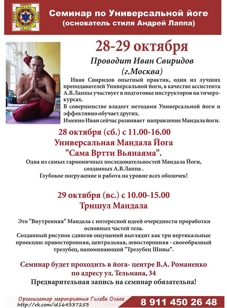 Семинар по универсальной йоге 28 - 29 октября