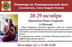 Семинар по универсальной йоге 28 — 29 октября